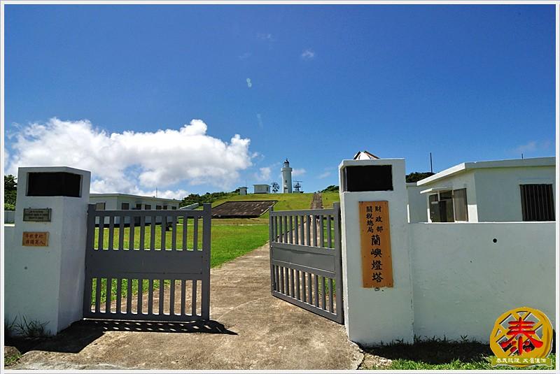 蘭嶼day3-蘭嶼燈塔+小天池  (8)