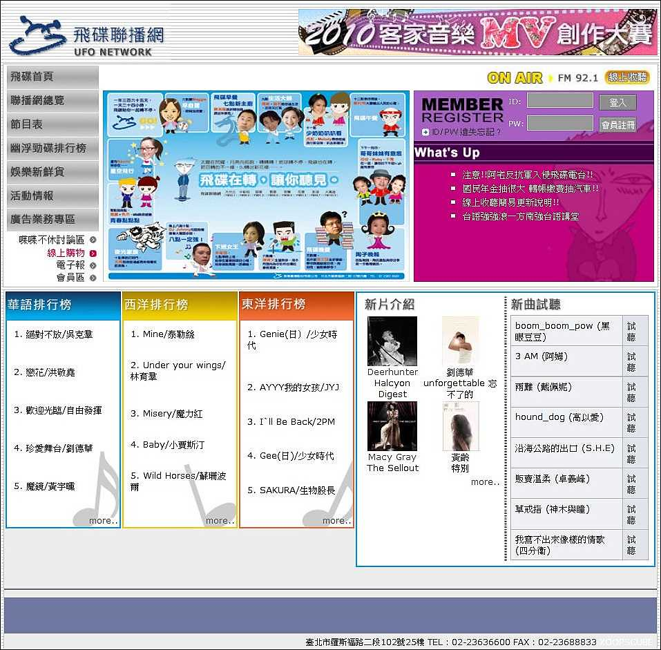2010-11-18_181124飛碟電台首頁