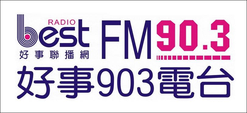 好事903 - 大logo