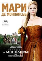 la_princesse_de_montpensier_ver5