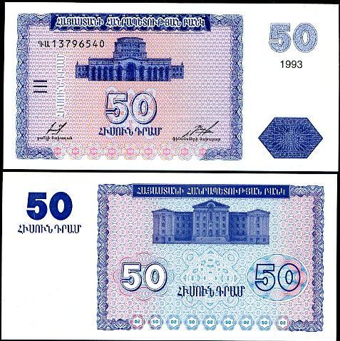 50 Dram Arménsko 1993, P35