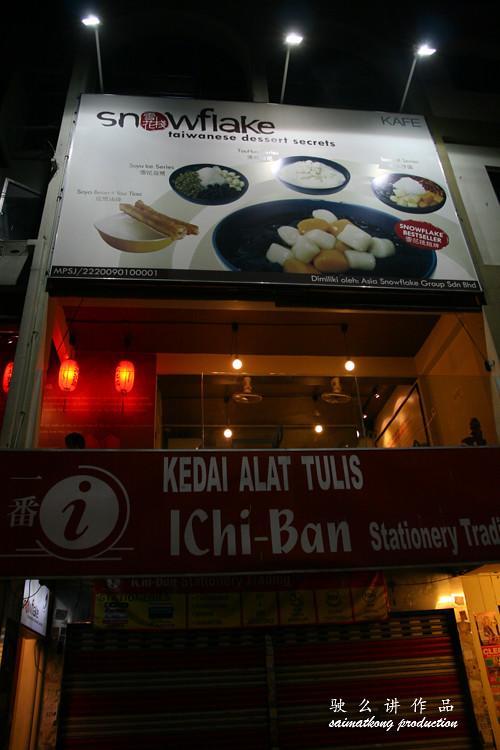 Snokeflake Taiwanese Dessert 雪花栈 @ Subang SS15