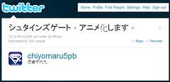 100727(2) - 電玩遊戲《Steins;Gate》宣布將改編成動畫版!
