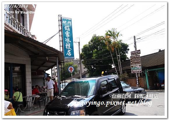 鈺雪冰枝店990718_R0013522