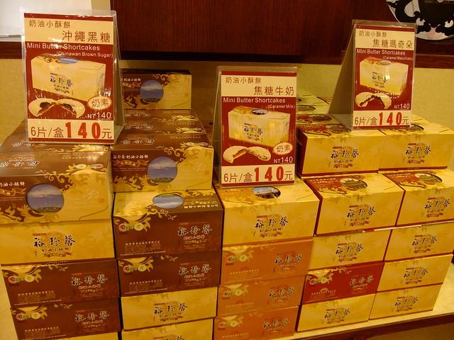 大甲裕珍馨餅店_4_奶油小酥餅_2