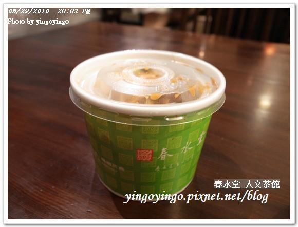 春水堂人文茶館990829_R0014629