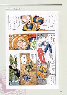 Daizenshuu_02_page166