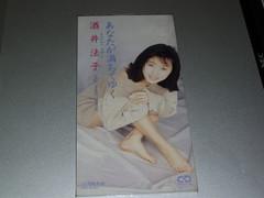 原裝絕版 1993年 5月21日 酒井法子 CD 原價  1000yen 中古品