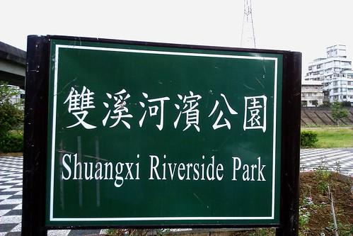 雙溪河濱公園