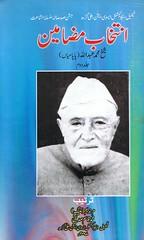 Intekhaab-e-Mazaameen-Papa-Miyan-Vol-II