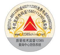 石家庄海略科技提供质量技术监督12365电码防伪查询