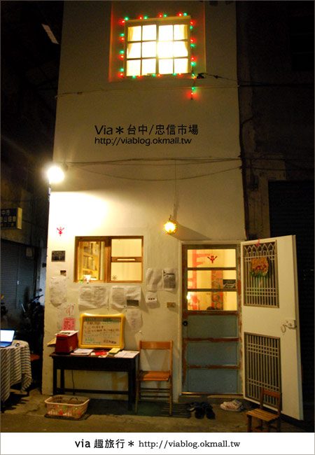 【台中一日遊】台中忠信市場~老舊市場玩出新魅力!4