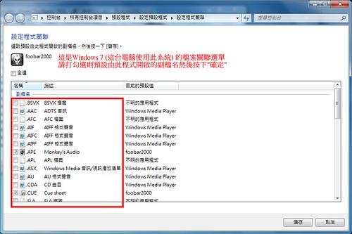 foobar2000 File Associations for windows Vista/win 7_4