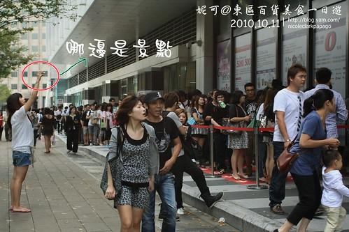 東區百貨美食一日遊20101011-016