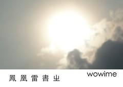 0鳳凰雷書ㄓ_封面