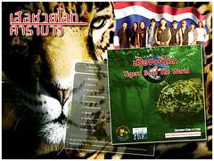 เสือช่วยโลก