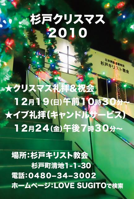SUGITO CHRISTMAS 2010