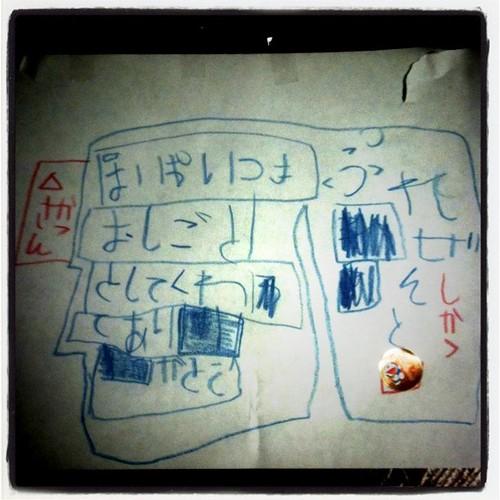 家に帰ったらこんな手紙とプレゼントがあったo(^▽^)o 鏡文字多すぎだけど…