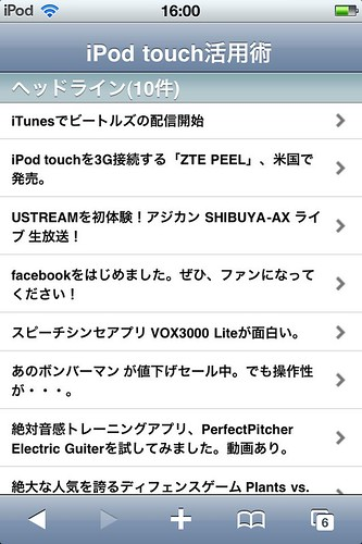 iPodTouch/iPhoneに対応しました。