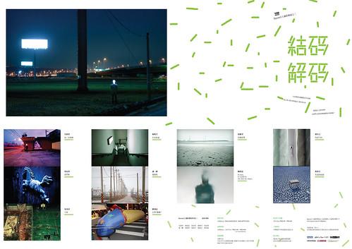 「結碼 解碼」攝影聯展在光點台北