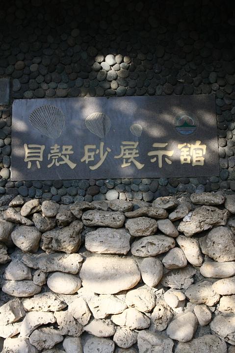 砂島貝殼砂展示館006
