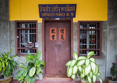 Old House in Phuket Town