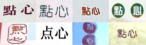 Eight representations of the Chinese characters for dim sum: 點心