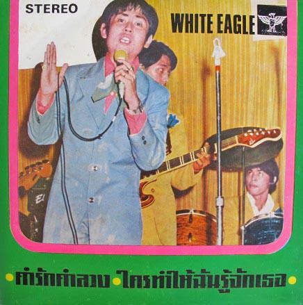WHITE EAGLE:EP