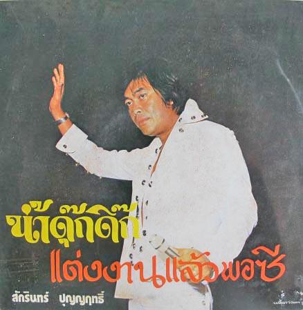 SAK-KA-RIN BOON-YA-RIT(ELVIS THAI):EP NUM DUK DIK/DTAENG NGAAN LAEW POR SEE