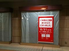 恵比寿ガーデンプレイスのマクドナルド閉店