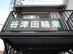 谷津田輪業