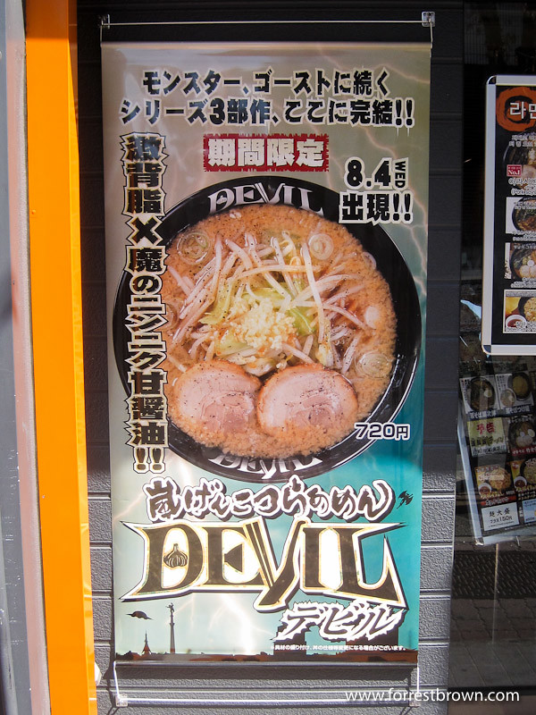 The sign for Devil Ramen in a Tokyo ramen restaurant