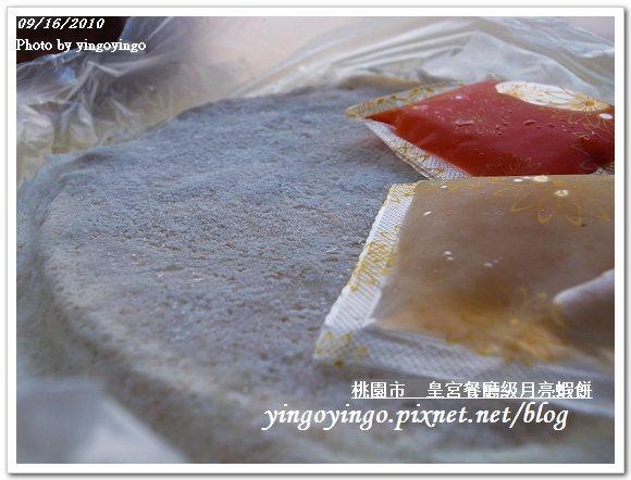 皇宮餐廳級月亮蝦餅990916_R0014986