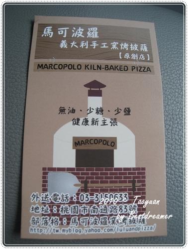 2010食_桃園_馬可波羅pizza31