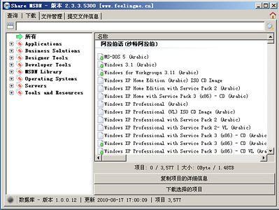 山寨威武:Share MSDN 2.3.3 下载[更新8个微软资源库] | 爱软客