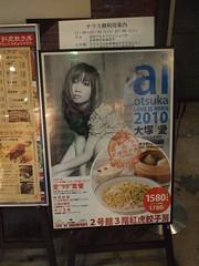 """大塚愛 LOVE""""99"""" トリネギ炒飯"""
