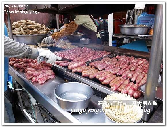 新大港香腸990918_R0015046
