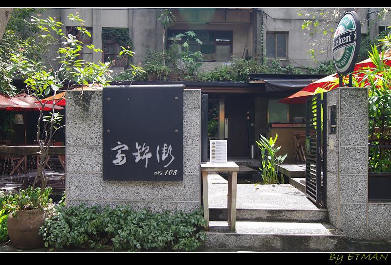 [台北] 富錦街 NO.108 (家聚)