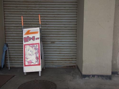 新発田 2