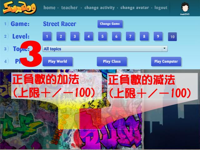 Sumdog數學遊戲網站─步驟三-3