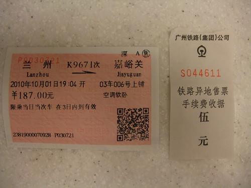 中国 鉄道 切符