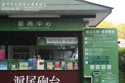 淡水滬尾砲台20100925-028