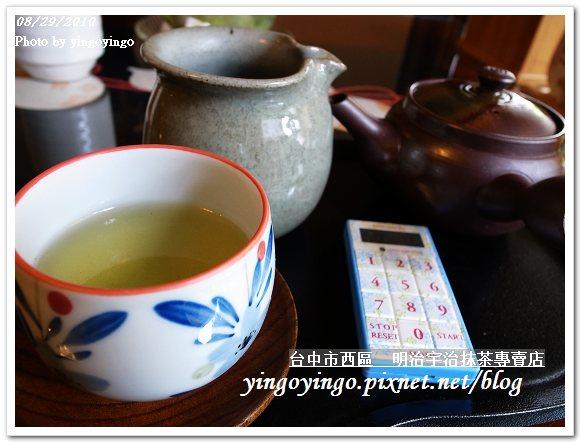 明森宇治抹茶日本咖啡990829_R0014597