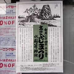 Takada-Mizuinari Syrine 02