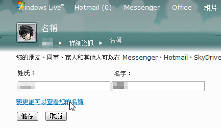 windows live messenger-12