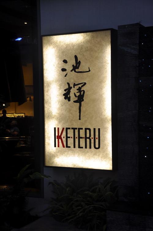 Iketeru