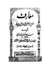 Title_Ma_arif_July_1916