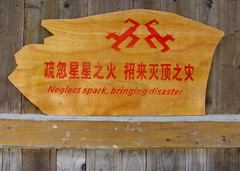 Sparking Disaster (adventurocity) Tags: china travel vacation tourism sign fire photography photo asia photographer picture visit tourist safety traveller adventure announcement translation prc language chinglish visitor esl traveler guangxi brokenenglish peoplesrepublicofchina chengyang sanjiang chinesetoenglish