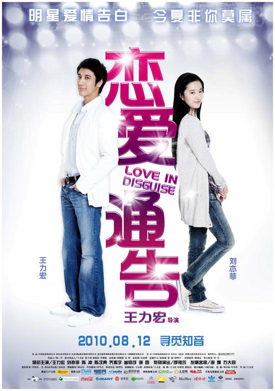 Thông Cáo Tình Yêu - Love Announcement (2010)