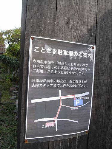 cafeことだま@明日香村-21